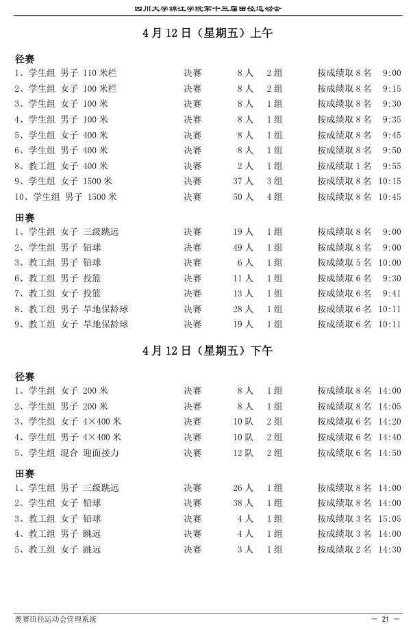 文字   李艳玲 刘琛   图片   苟凌江 赵洪攀 谢佳怡   不要紧!图片