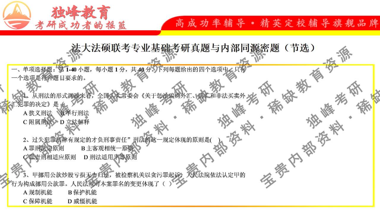 法硕联考(法学方向)标准化试题练习集.pdf -max上传文档投稿...