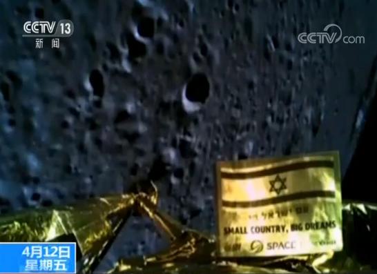 以色列月球探测器着陆月球失败
