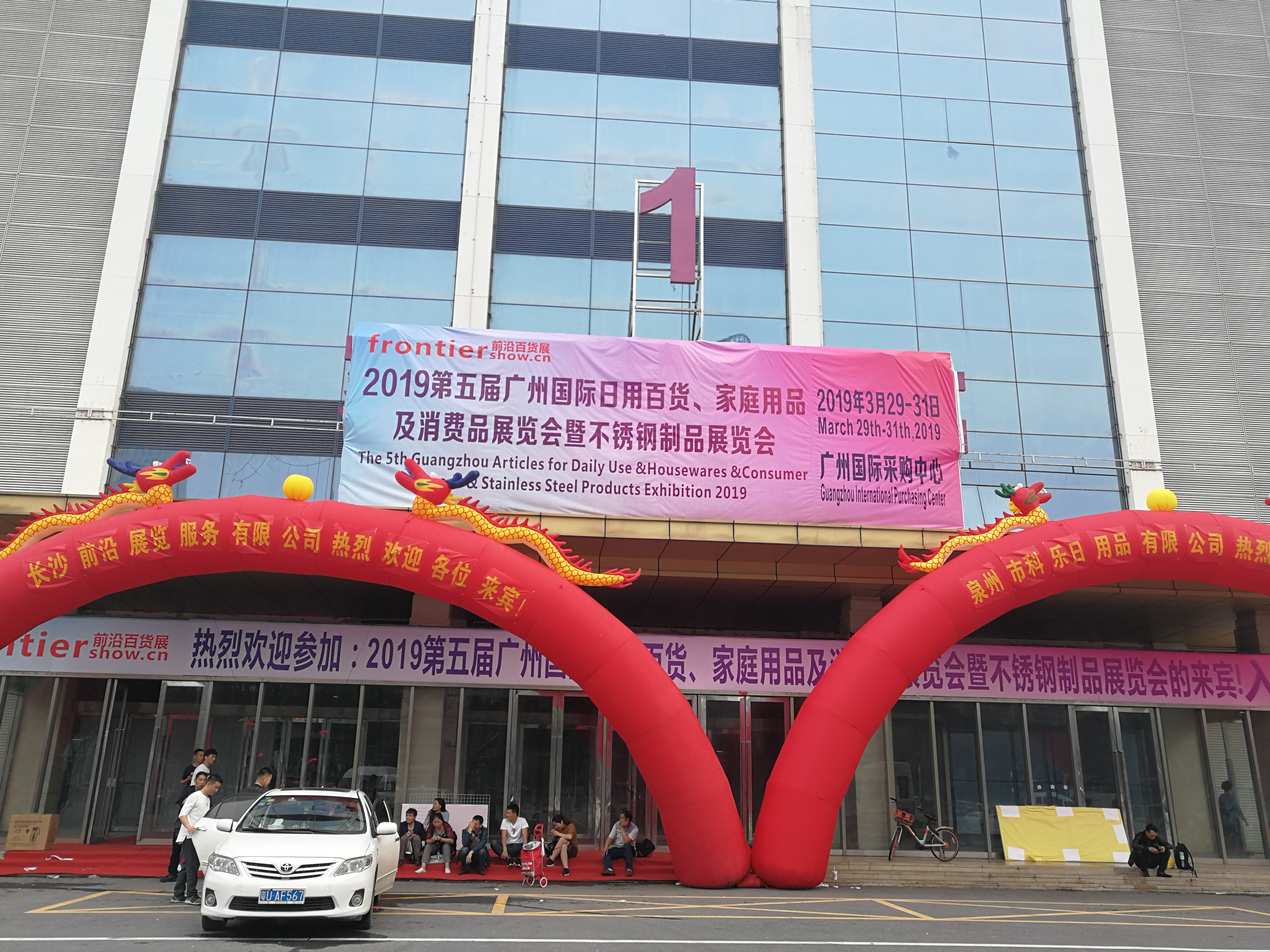 2020第6届广州国际日用百货、家居用品及不锈钢制品展览会 暨日化、纸品展览会