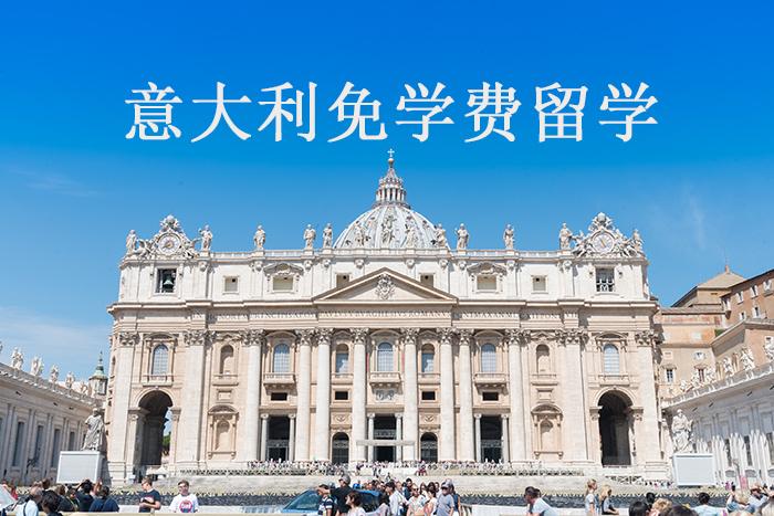 意大利公立大学免学费全英文授课,国际生申请流程