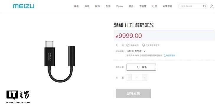魅族官方商城上架HiFi解码耳放,16s将取消3.5mm耳机孔?