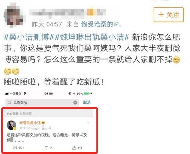 梅轩宇承认造谣桑洁和魏坤琳,但他的这个举动