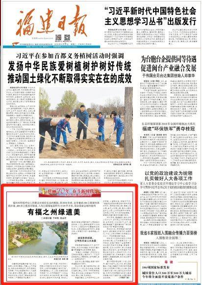 晋安上头条啦!《福建日报》头版关注晋安生态绿道建设!