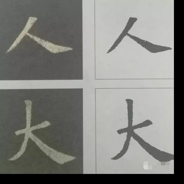 楷书最关键的几个笔画写法详解