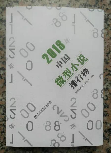 2018月票小说排行榜_2018年度小说排行榜