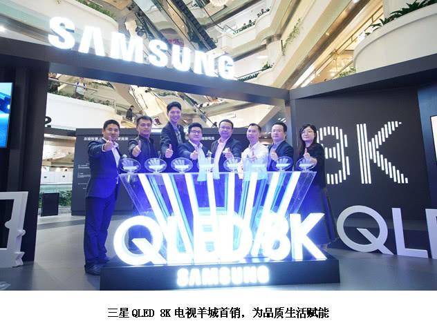 全国首销第二站!三星QLED 8K电视点燃广州8K热潮