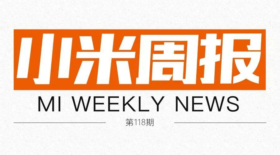 小米周报丨小米举办9周年员工庆典,米粉节销售总支付金额19.3亿元!