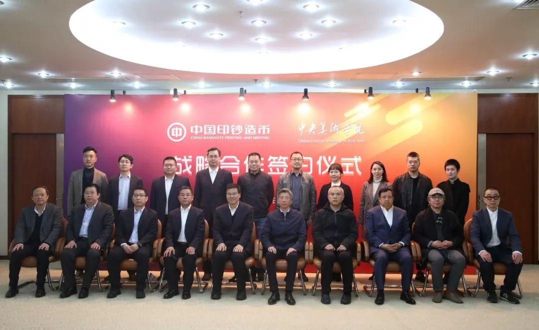 中国印钞造币总公司与中央美术学院签订战略合作框架协议
