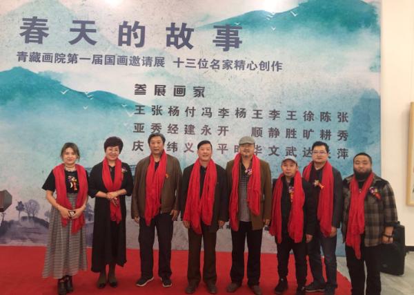 春天的故事青藏画院第一届国画邀请展在宋庄举办