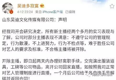 吴迪开除大量艺人,重新考核大量主播,起诉大量两个逆徒