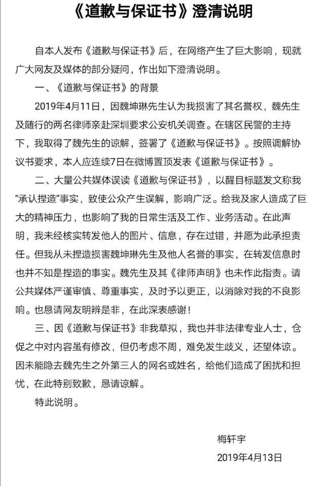 梅轩宇否认捏造魏坤琳相关事实 道歉书非本人所