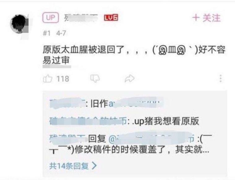蔡徐坤发起维权,黑粉疑P血腥截图引战,B站转人