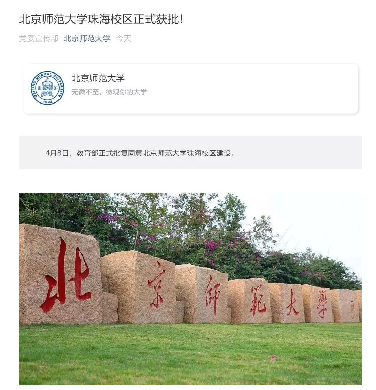 <b>北师港浸大校方:不会受北师大珠海分校影响,未来将有更多合作</b>