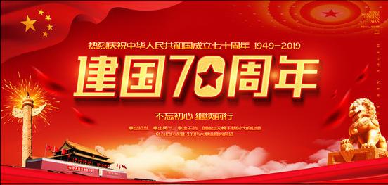 中国当代书画名家 傅强 庆建国70周年