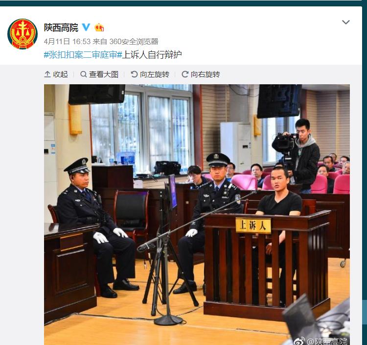 """张扣扣:除夕正午手刃3""""仇人""""之分析报告(上)"""