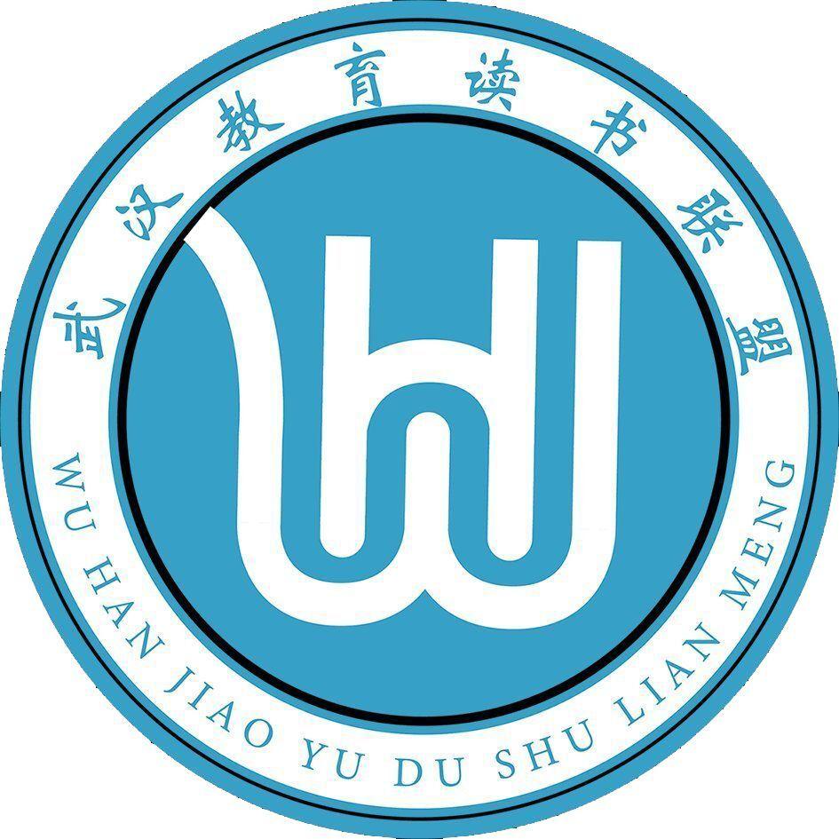 c位之战 哪个徽章可以代表 武汉教育读书联盟 请你来投票