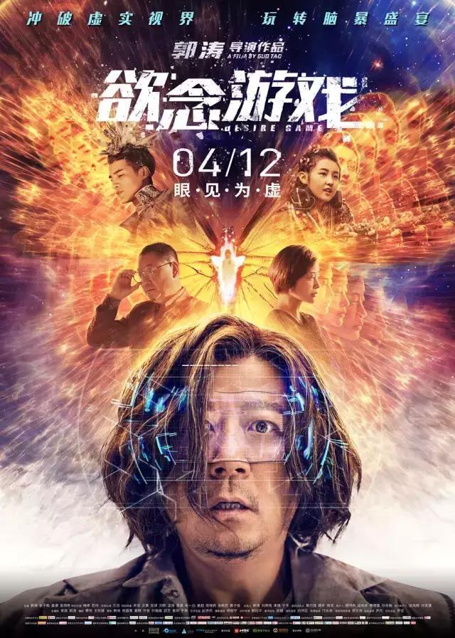 豆瓣3.3分,郭涛导演童贞做扑街,两天票房560万!