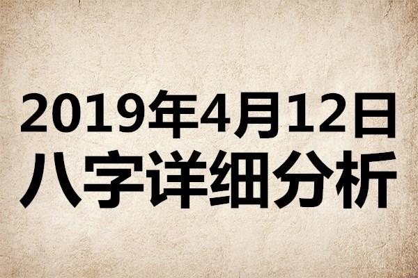 起名专用:2019年4月12日八字详细分析,本命日元为己土