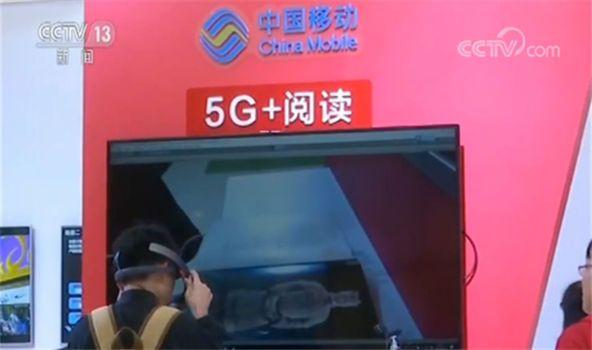 """中国数字阅读大会:5G智能展区设置""""5G+阅读版块"""""""