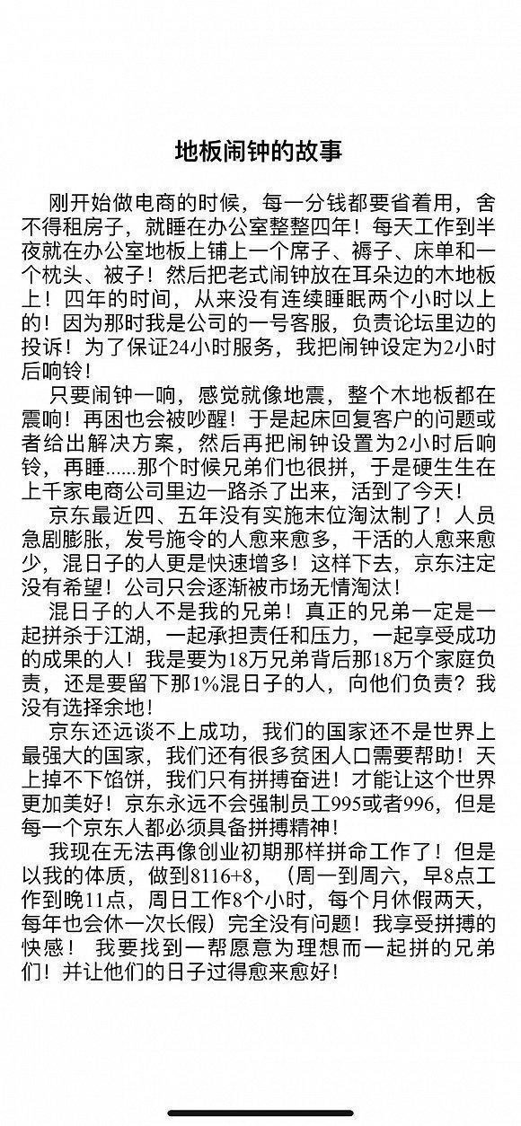 9点1氪 | 刘强东:京东不会强制995或者996;迪士尼创近10年来最大单日涨幅;三六零拟37.31亿元转让奇安信全部股权