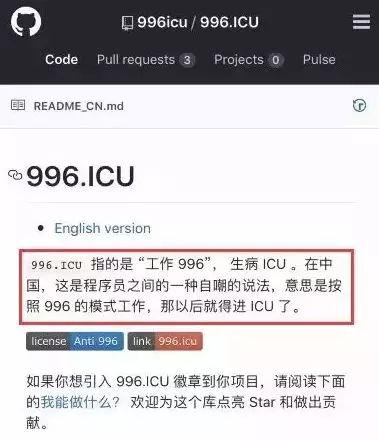 """""""工作996,生病ICU"""":马云口中的""""福报""""是在医院里修行吗?"""