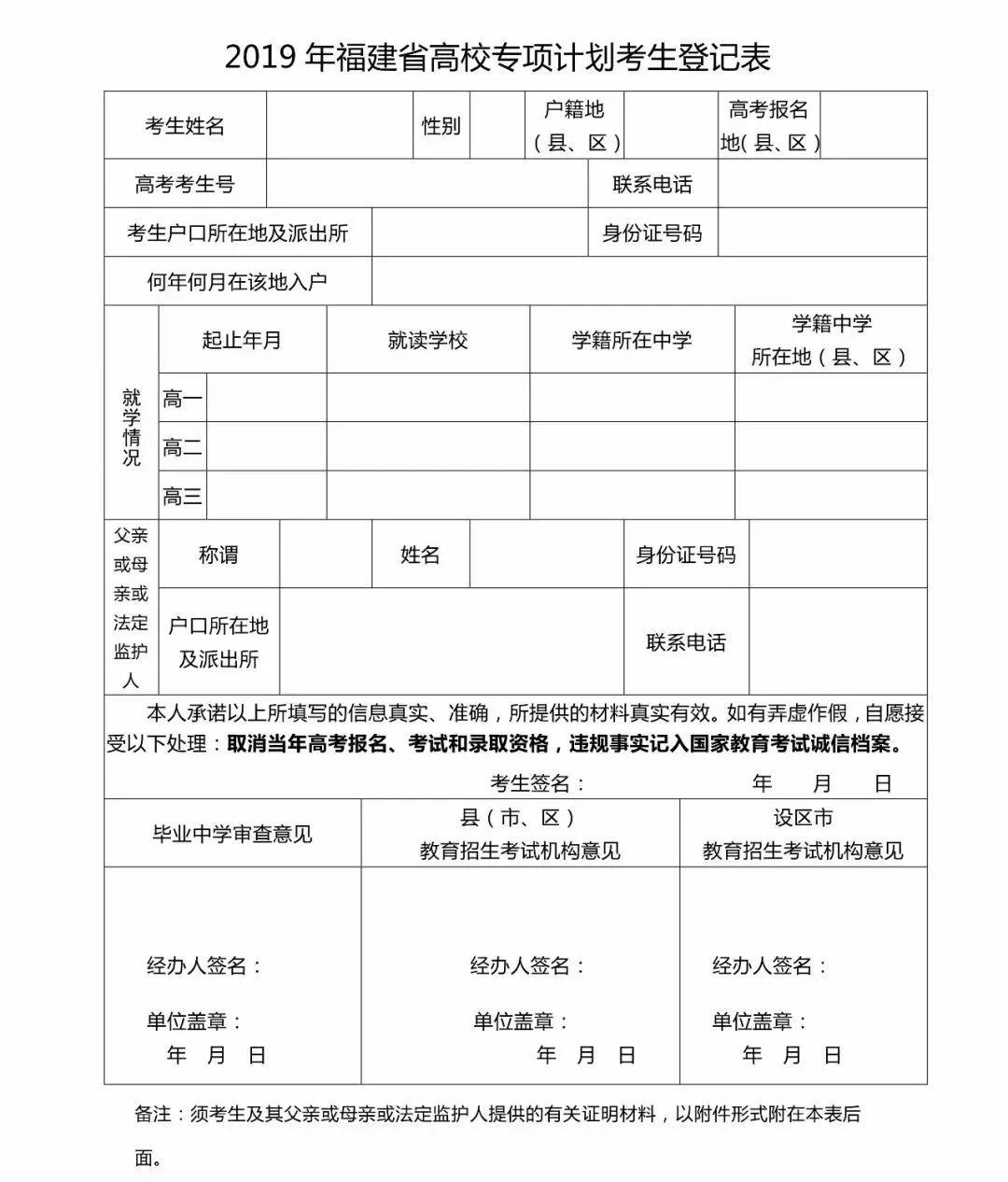好消息,在福安高考有优惠 2019高校专项计划报名启动