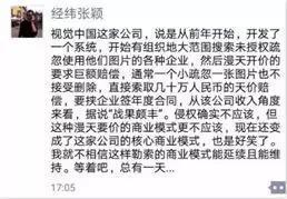 """全民""""吊打""""视觉中国,不是要搞垮一个企业"""