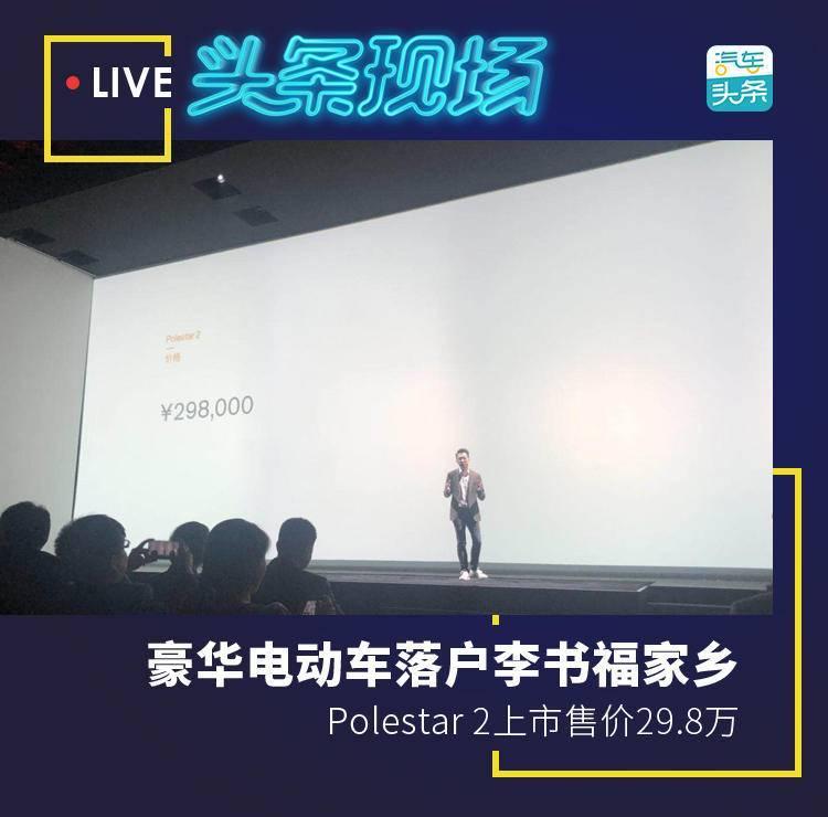 来电| 豪华电动车落户李书福家乡,Polestar 2售价29.8万