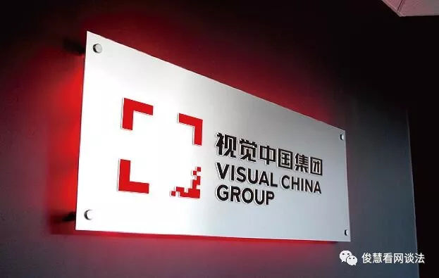 视觉中国图片版权风波反思:维权与欺诈,版权保护与合理使用