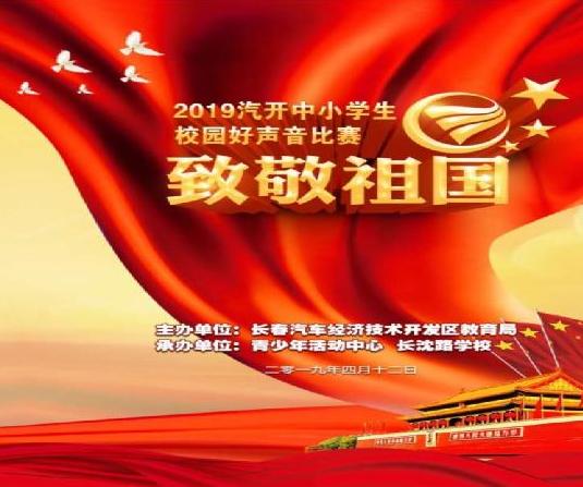 """2019汽开中小学生""""校园好声音""""大赛圆满落幕"""