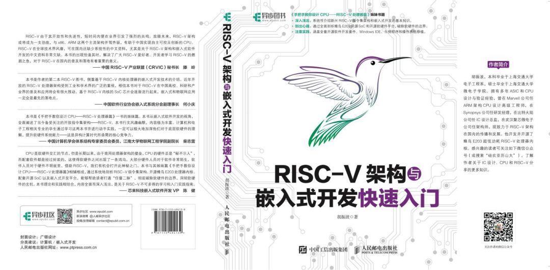 国外芯片技术交流-【分享会】RISC-V处理器开源套件技术分享会risc-v单片机中文社区(3)