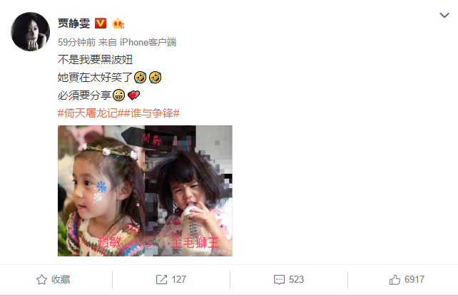 贾静雯夫妇晒女儿萌照,咘咘版赵敏美翻,波妞成了金毛狮王逗笑众人!