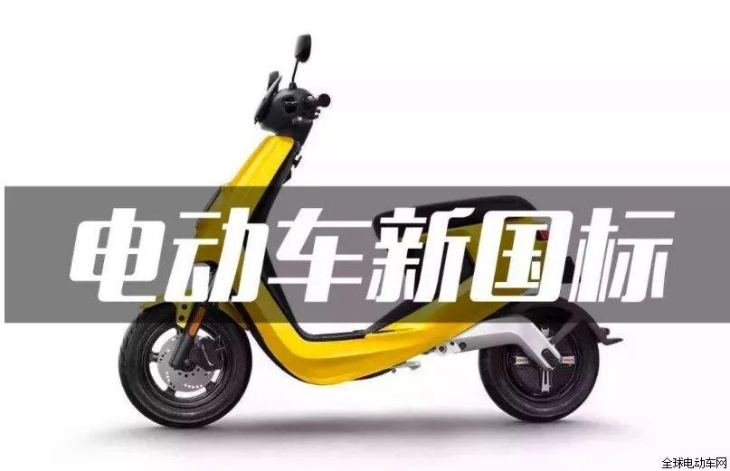 4月15日起,禁止在本市生产、销售不符合新国标的电动自行车!