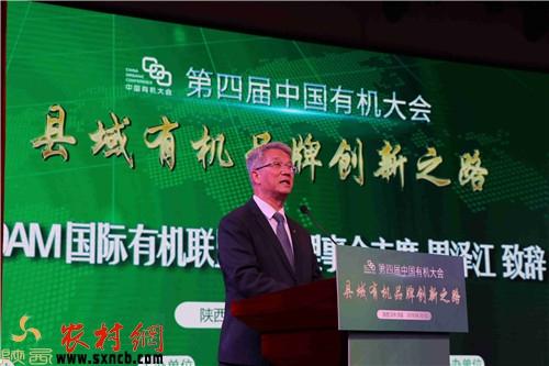 第四屆中國有機大會在洋縣召開_產品