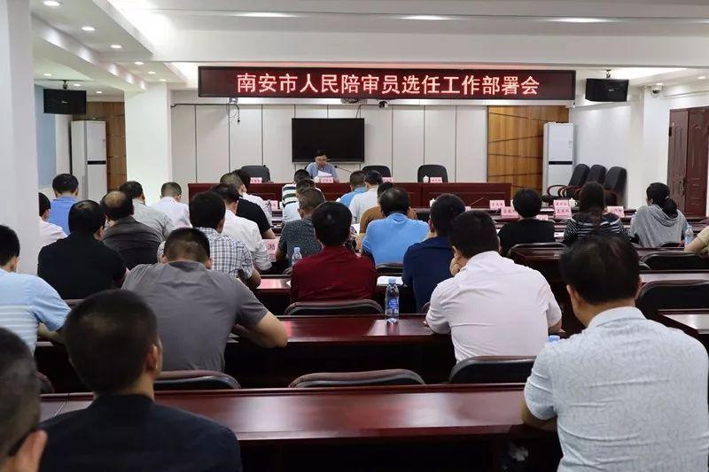 【人民陪审员】南安市司法局召开人民陪审员选任工作部署会