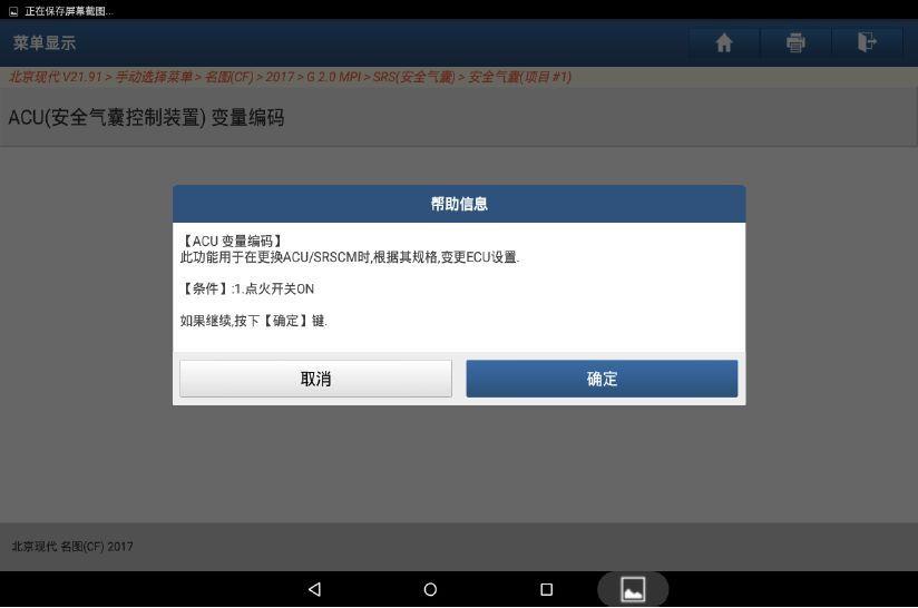 现代/起亚气囊编码介绍——以2017年北京现代名图为例