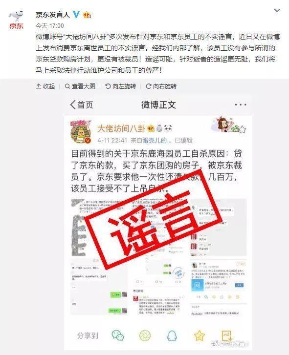 京东回应员工自杀;当当李国庆谈 996;苹果仍愿与高通合作 | 极客头条