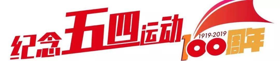 【壮丽70年·奋斗新时代】把青春献给祖国!社会主义建设时期青年运动综述