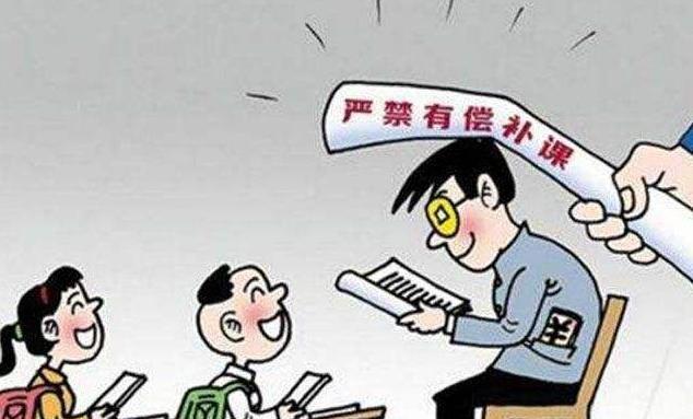 禁止教师有偿补课,整顿课外辅导机构,哪些人私下高兴