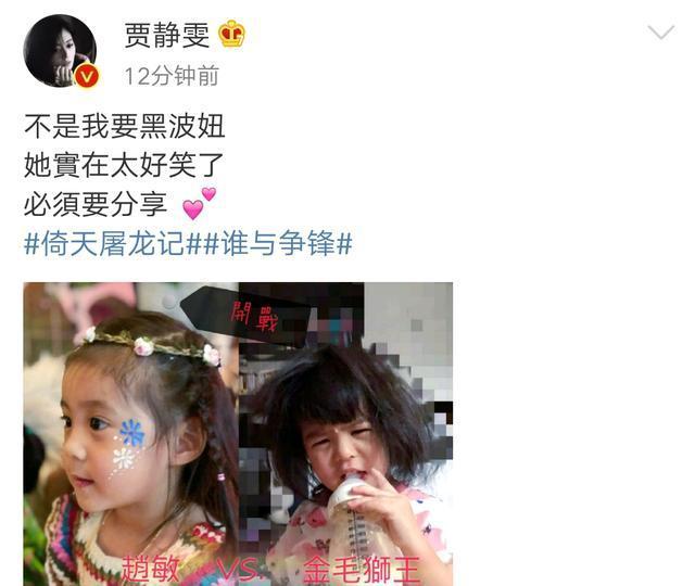 贾静雯晒波妞搞怪照,调侃她与咘咘是金毛狮王vs赵敏,画风迥异