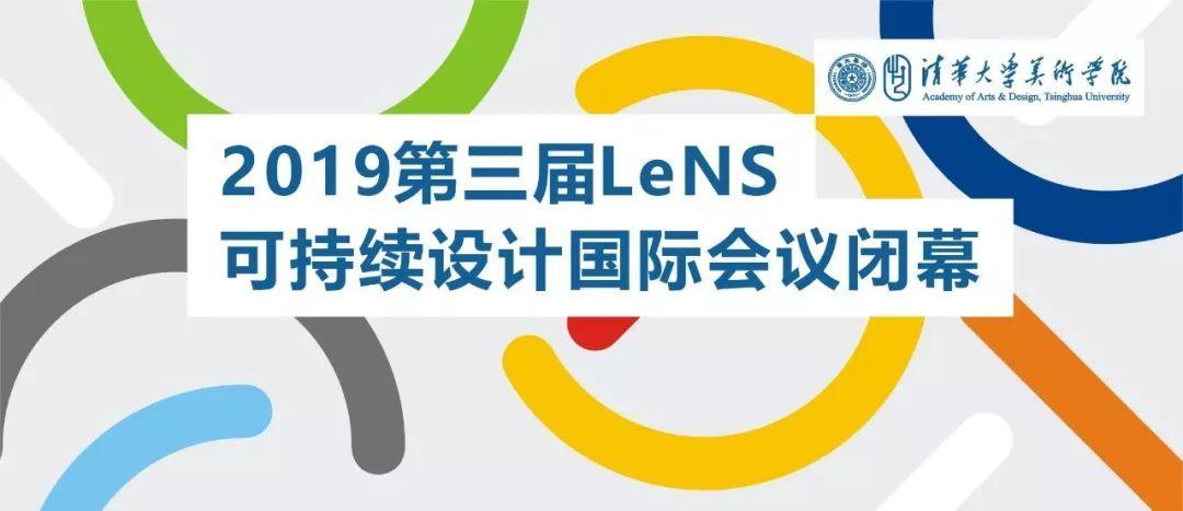 2019第三届LeNS可持续设计国际会议闭幕