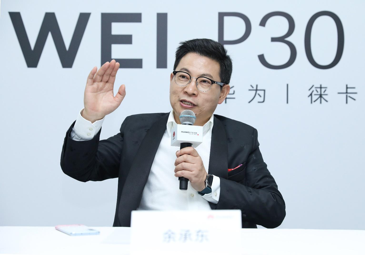 专访余承东:华为P30系列继续甩手机竞争对手一条街