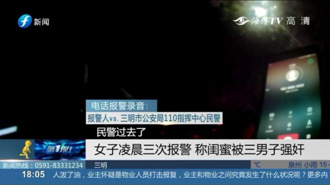 三明一女子凌晨3次报警求助,慌称闺蜜被3男子强奸,民警赶往现场后傻眼!