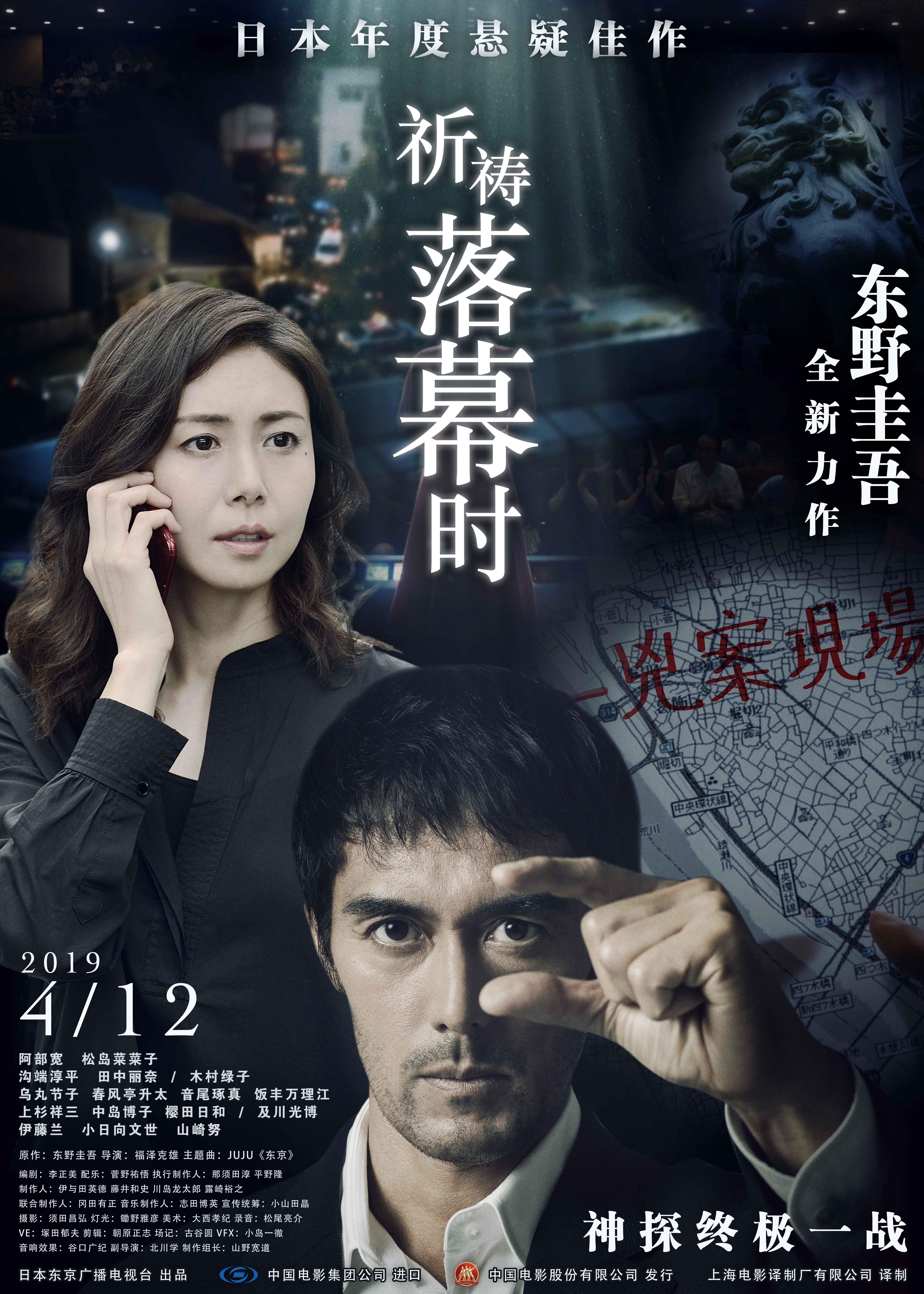 《祈禱落幕時》就是最好的東野圭吾改編電影?_小說