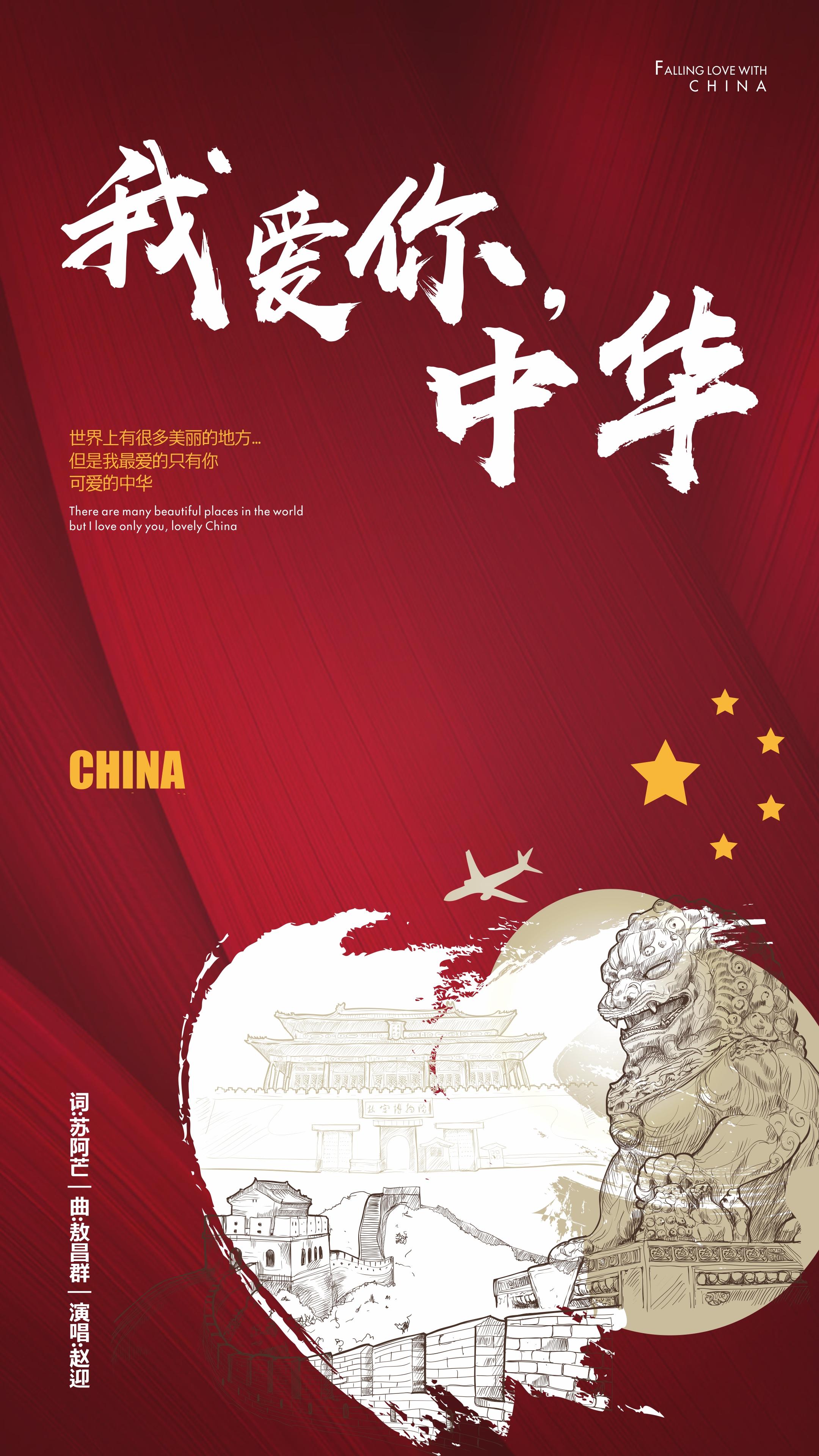 赵迎为祖国七十华诞献歌《我爱你,中华》