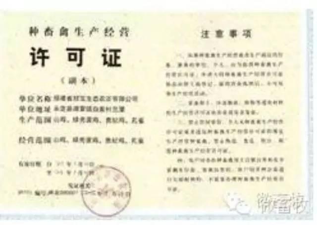 《种畜禽生产经营许可证》管理办法