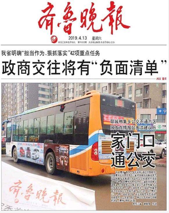 聊城至韩集公交车开通,4月13日到18日免费乘车