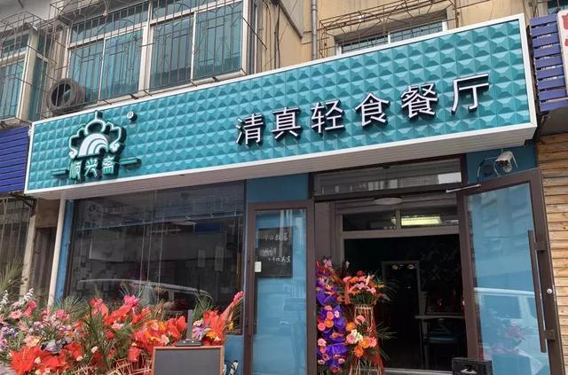 终于在鞍山遇到一家轻食餐厅,清真的东西吃着就是放心