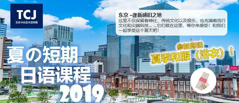 今年夏天,想不想去日本「学习+旅游」?夏令营开始报名啦!